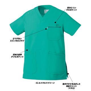 ミズノ(MIZUNO)のスクラブ白衣兼用SS ミズノ(その他)