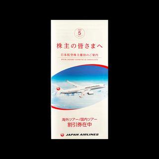 ジャル(ニホンコウクウ)(JAL(日本航空))の日本航空JAL株主優待券冊子 1冊 国内ツアー割引券 海外ツアー割引券(その他)