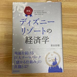 ディズニ-リゾ-トの経済学 新版(ビジネス/経済)