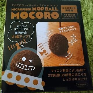 MOCORO マイクロファイバーボールモコロ ブラウン(掃除機)