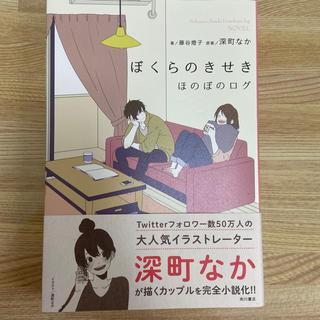 ぼくらのきせき ほのぼのログ(文学/小説)