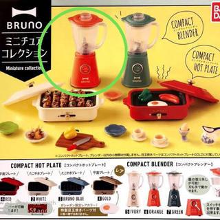 バンダイ(BANDAI)のBRUNO ミニチュア ガチャ オレンジブレンダー(ミニチュア)