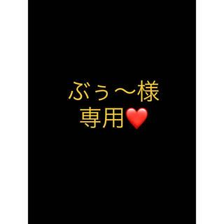 ポーラ(POLA)のぶぅ〜様専用ページ(その他)