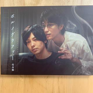 ポルノグラファー 完全版 [DVD](TVドラマ)