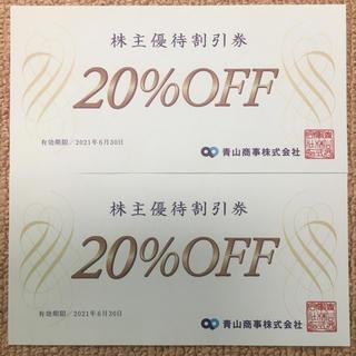 アオヤマ(青山)の青山 株主優待券 20%オフ 2枚(ショッピング)