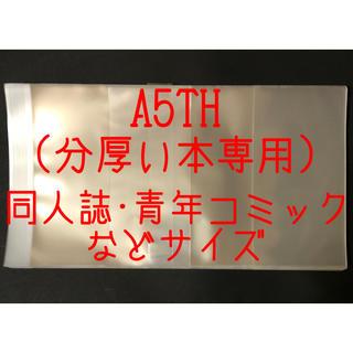 透明ブックカバー A5TH 同人誌・青年コミック・実用書などサイズ(ブックカバー)