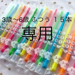 ぱんだうさぎ様専用(歯ブラシ/歯みがき用品)
