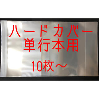 透明ブックカバー ハードカバー 単行本用(ブックカバー)