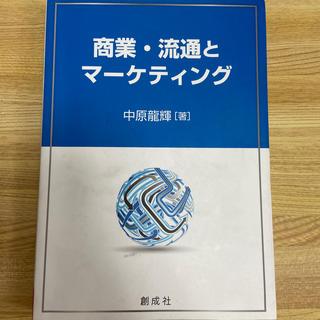 商業・流通とマ-ケティング(ビジネス/経済)