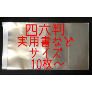 透明ブックカバー 四六判 実用書・単行本などサイズ(ブックカバー)