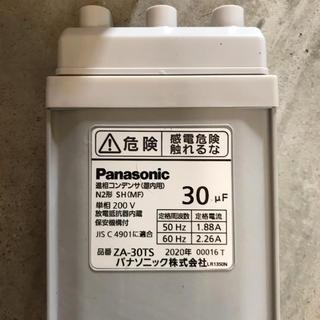 パナソニック(Panasonic)の進相コンデンサ ZAー30TS(その他)