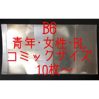 透明ブックカバー B6 青年・女性・BLコミックサイズ(ブックカバー)
