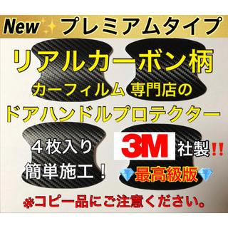 【大人気❤️3M製】ドアハンドル ドアノブ プロテクター カーボン調4枚
