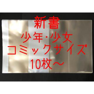 透明ブックカバー 新書 少年・少女コミックサイズ(ブックカバー)