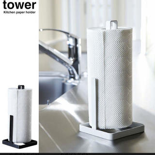 Francfranc - tower*キッチンペーパーホルダー*