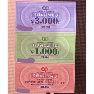 アオヤマ(青山)の洋服の青山☆割引券(ショッピング)