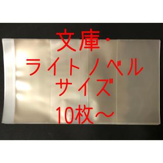 透明ブックカバー 文庫・ライトノベルサイズ(ブックカバー)