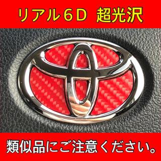 【大人気❤️超光沢】トヨタエンブレム ステアリングステッカー 最高品質
