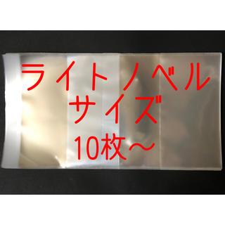 透明ブックカバー ライトノベルサイズ(ブックカバー)