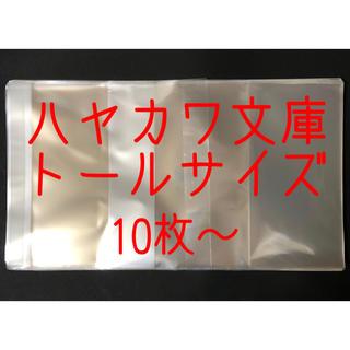 透明ブックカバー ハヤカワ文庫トールサイズ(ブックカバー)