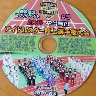 KPOPアイドルスター陸上選手権大会2019.9.14未放送&ハイライトDVD(その他)
