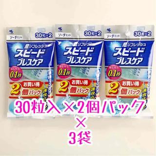 コバヤシセイヤク(小林製薬)の30粒入×2個パック【3袋】スピードブレスケア  ソーダミント味(口臭防止/エチケット用品)