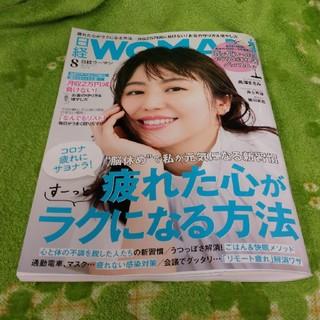 日経 WOMAN (ウーマン) 2020年 08月号