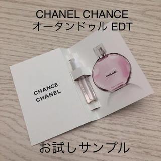 シャネル 香水サンプル チャンス オータンドゥル EDT