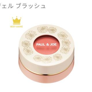 ポールアンドジョー(PAUL & JOE)の新品未使用✨ジェルブラッシュ チークカラー03(チーク)