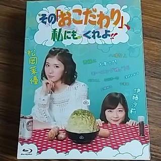 その「おこだわり」、私にもくれよ!! Blu-ray BOX(TVドラマ)