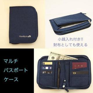 【パスポートケース】財布 小銭入れ カバー 旅行 チケット 収納【ネイビー】(折り財布)