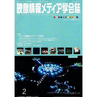 映像情報メディア学会誌 2013年2月号 ウェブ連動 【雑誌】(ニュース/総合)