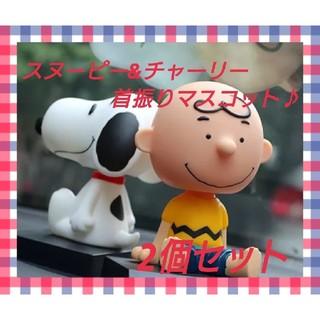★大人気★ スヌーピー チャーリー首振りマスコット 2個セット☆