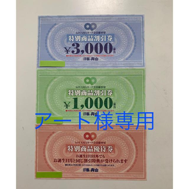 青山(アオヤマ)の青山割引券 チケットの優待券/割引券(ショッピング)の商品写真