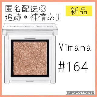 ADDICTION - 【新品】アディクション ザアイシャドウ 164 Vimana 限定