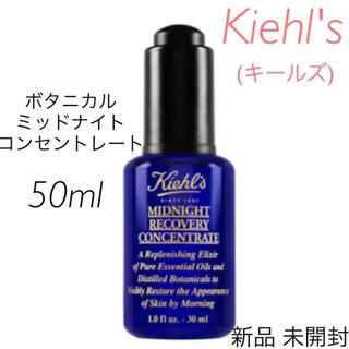 Kiehl's - キールズ  ミッドナイトボタニカルコンセントレート 50ml