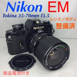 ニコン(Nikon)のニコン EM/Tokina 35-70mm f3.5 整備済(フィルムカメラ)