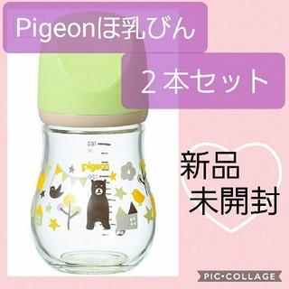 ピジョン(Pigeon)の新品♥Pigeonガラス哺乳瓶160ml2本セット(哺乳ビン)