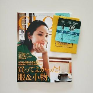 宝島社 - GROWグロー8月号 L'OCCITANEロクシタンおまけ付き