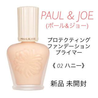 ポールアンドジョー(PAUL & JOE)のポール&ジョー 下地 ハニー 01(化粧下地)