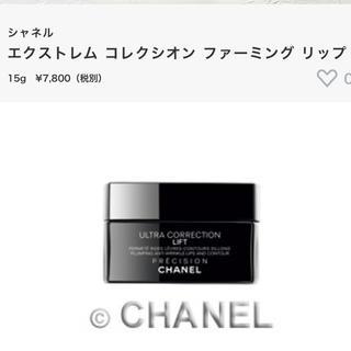 CHANEL - 【新品未使用♡激安】シャネル ウルトラコレクションリフト 15g
