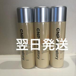 チャアンドパク(CNP)のCNP化粧品 プロポリスアンプルミスト3本セット(美容液)