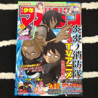 コウダンシャ(講談社)の少年マガジン NO.31(少年漫画)