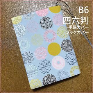 【B6サイズ・四六判】北欧グレイ系丸柄 手帳カバー ノートカバー ブックカバー(ブックカバー)