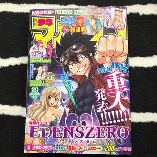コウダンシャ(講談社)の少年マガジン NO.29(少年漫画)