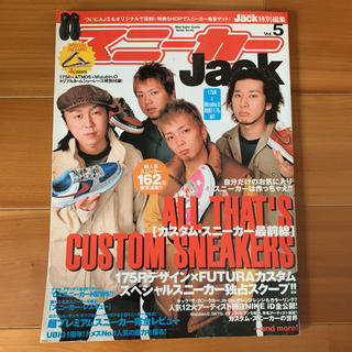 コウダンシャ(講談社)のストーリートジャック 2004  3月号 美品(ファッション)
