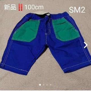 サマンサモスモス(SM2)の新品❣️Samansa Mos2 配色ベーカーハーフパンツ 100cm(パンツ/スパッツ)