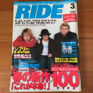 コウダンシャ(講談社)のRIDE クールトランス2003    3月号(ファッション)
