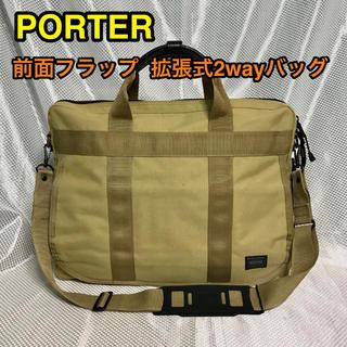 ポーター(PORTER)の【良品・希少】PORTER 拡張式 2wayブリーフケース(ショルダーバッグ)