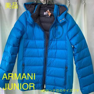 ARMANI JUNIOR - 美品 アルマーニ ダウンジャケット 14A 166センチ